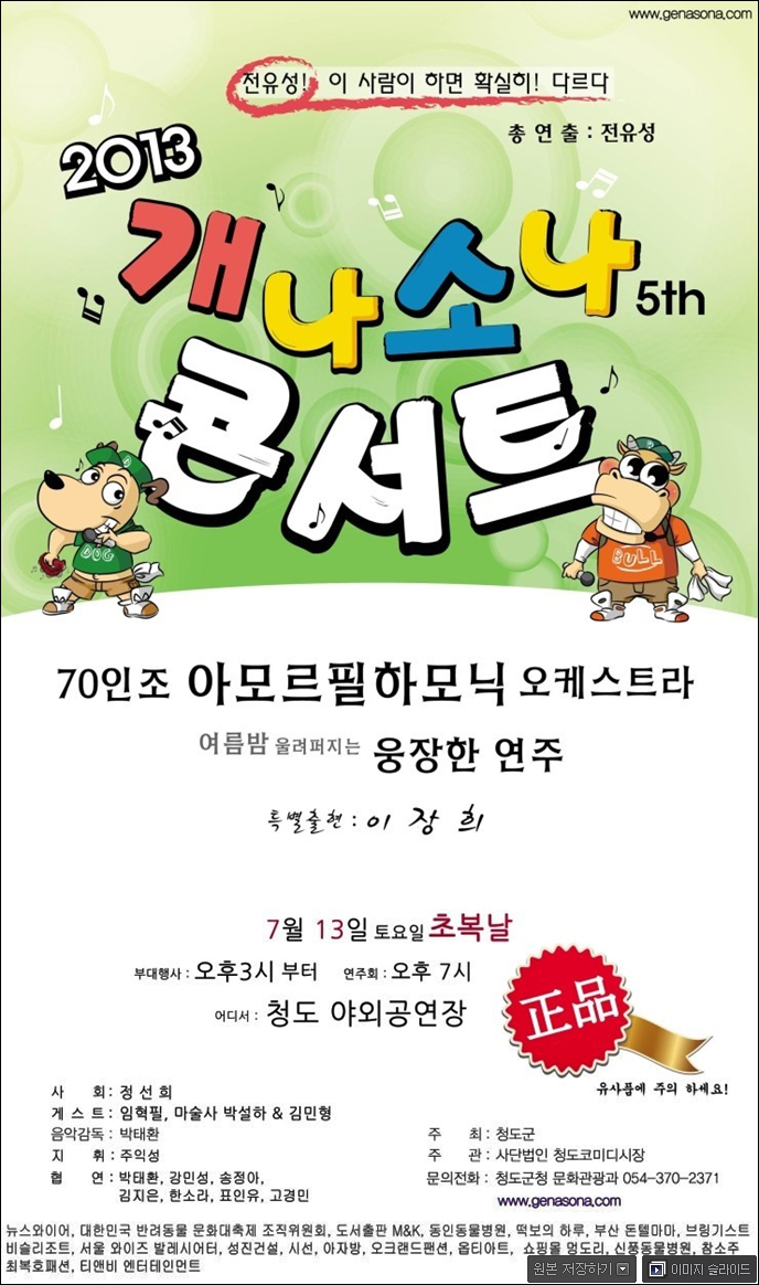 "a music concert ""for dogs and cows 2013"" will be held at the Cheongdo Open Air Stage in North Gyeongsang Province"
