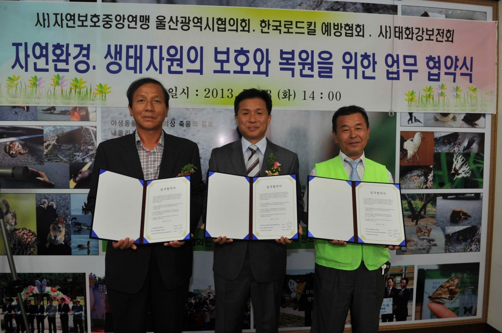 From left, Jae-jul Park, senior director with Taehwa River Conservation Association, Chang-hee Gang, senior director with Korean Roadkill Prevention Association and Jeong-koo Kim, senior officer with KNCCN, a nature conservation group in Korea (imageL Hyundai Motor)