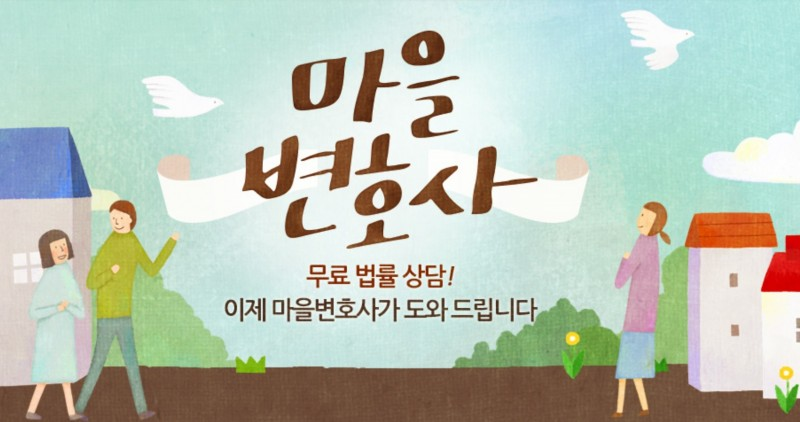 Naver's Town Lawyer: Finding Legal Counsel Online