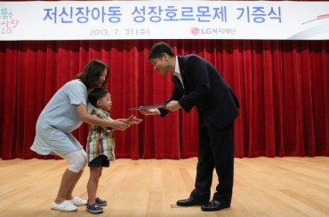 LG Foundation Offering Hope to Children with Short Stature