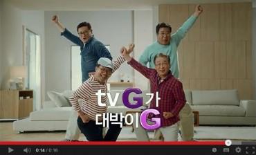 Four Grandpas on Crayon Pop's LG U+ Commercial