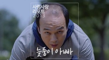 Dad's Love: Samsung Life's Commercial Featuring an Older Daddy