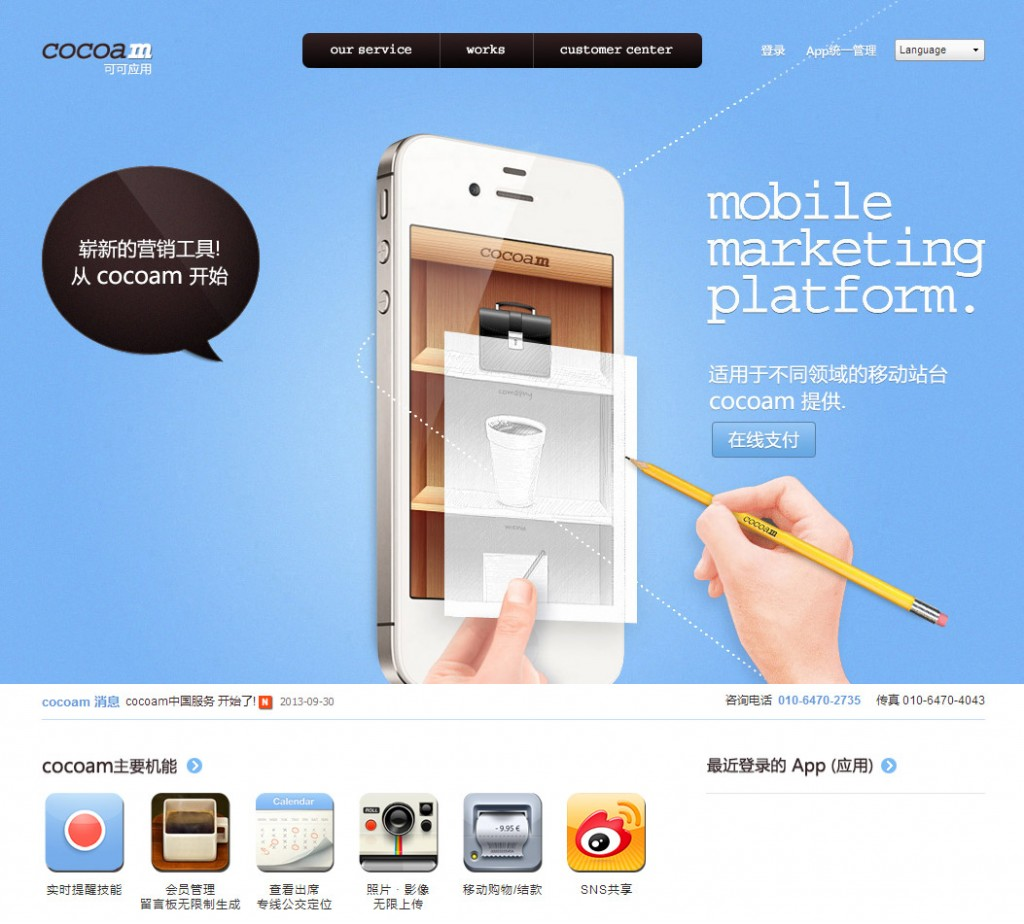 Cocoa-M, the mobile automation solution developed by Cocoa-Studio, will be marketed in China.  (image credit: Cocoa-Studio)