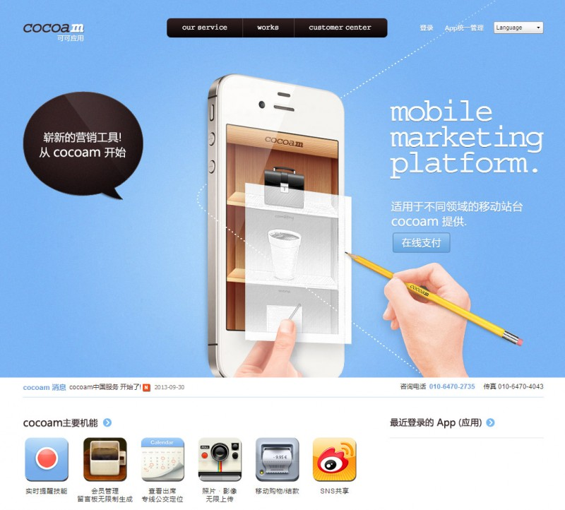 """Mobile Solution """"Cocoa-M"""" to Be Marketed in China"""