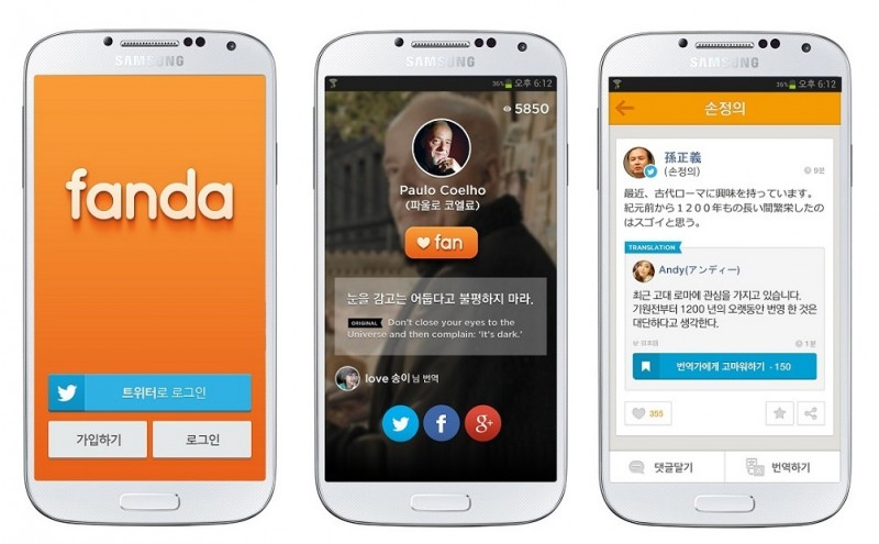"""New SNS App """"Fanda"""" Launched for Users Looking for Info on World's Celebrities"""