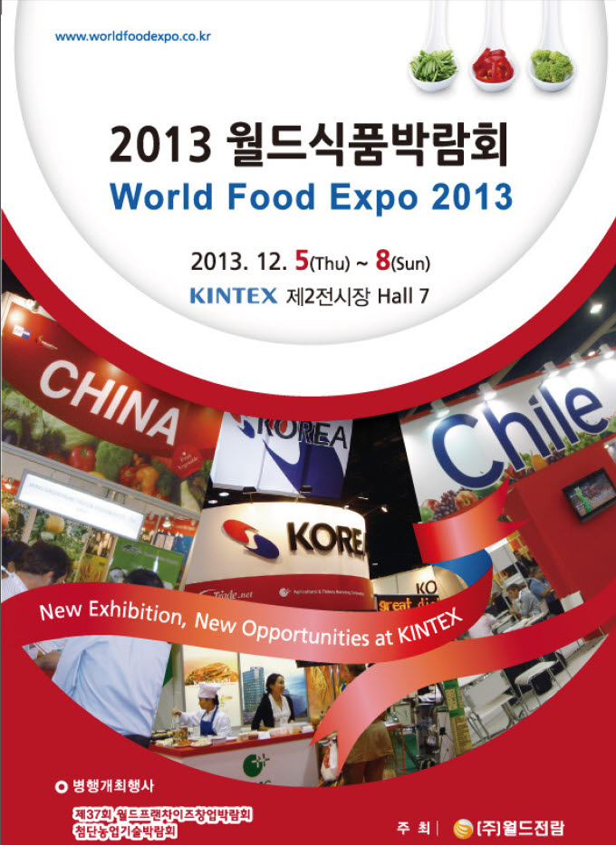 An international trade show on foods, food processing equipment, and food additives will be held for four days between December 5 and 8 at Ilsan's Kintex. (image credit: www.worldfoodexpo.co.kr)