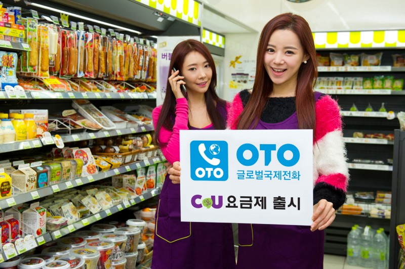 "Convenient Int'l Calling Card ""OTO Global Card"" Available for Sale in CU Stores"
