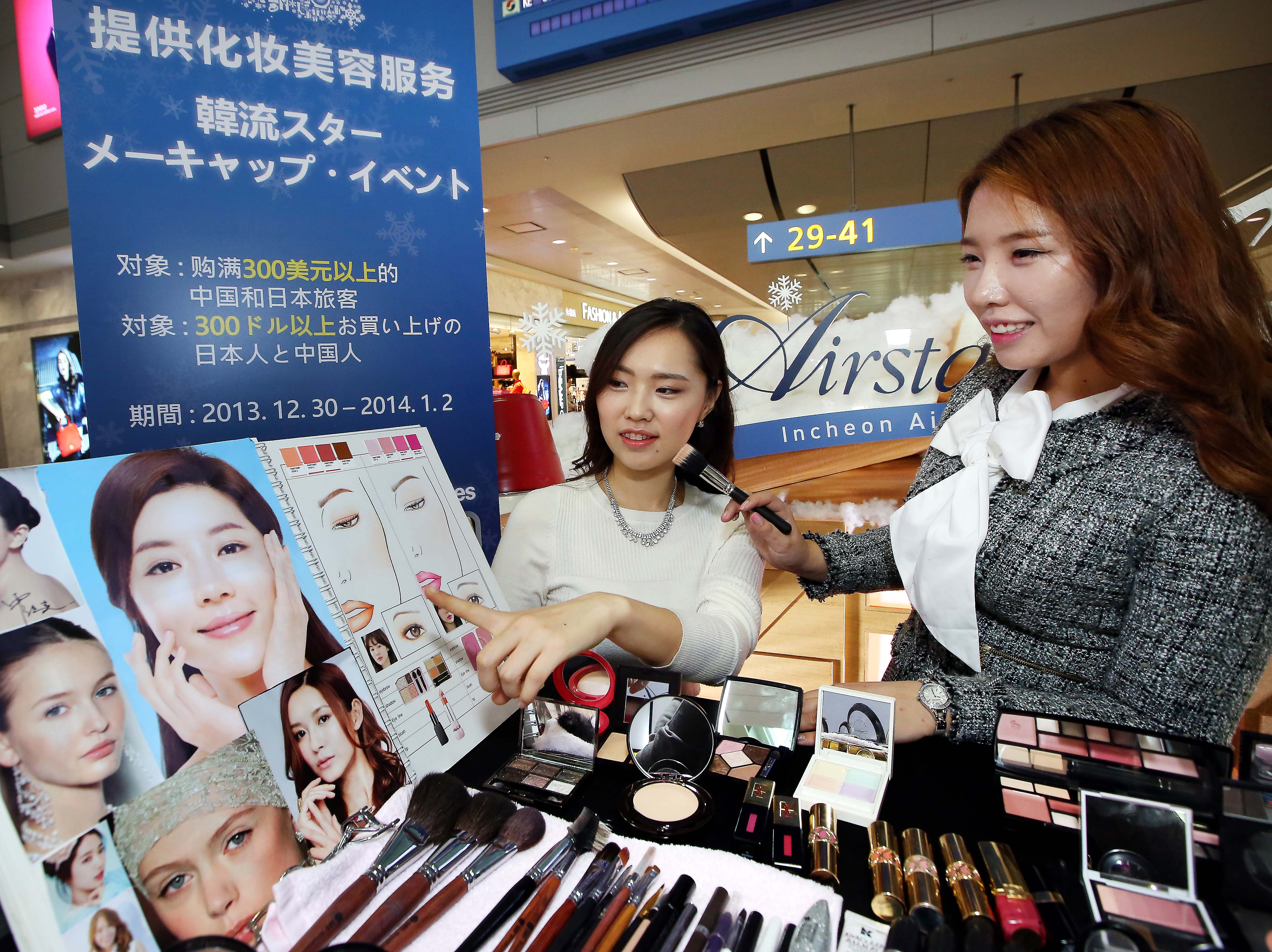 AIRSTAR Avenue, the duty-free shopping space at the Incheon International Airport, holding makeup experiencing event for the Chinese tourists. It will provide tourists with chances of receiving Korean celebrity-like makeup service and tips from famous makeup artists. Tourists may participate in the event by submitting receipts in value of US$300. (image credit: AIRSTAR Avenue/marketwired)