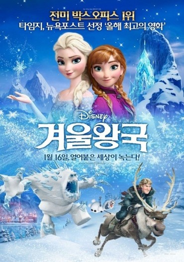 """Frozen"" to Compete with ""Avatar"" in Korea"