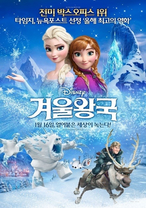 "Main poster of Disney's ""Frozen"" (image: Sony Pictures Releasing Walt Disney Studio Korea)"