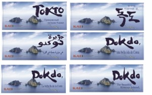 Dokdo stickers in six languages. (image: KAEI)