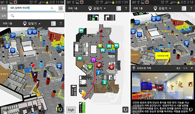 Seoul Metropolitan Government rolled out the mobile app informing the facility information in the halls and route plan through its 3D indoor map. (image: Seoul Metropolitan Government)