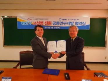WEBGATE made a MOU with Daegu Metropolitan Transit Corp. for high quality CCTV system business