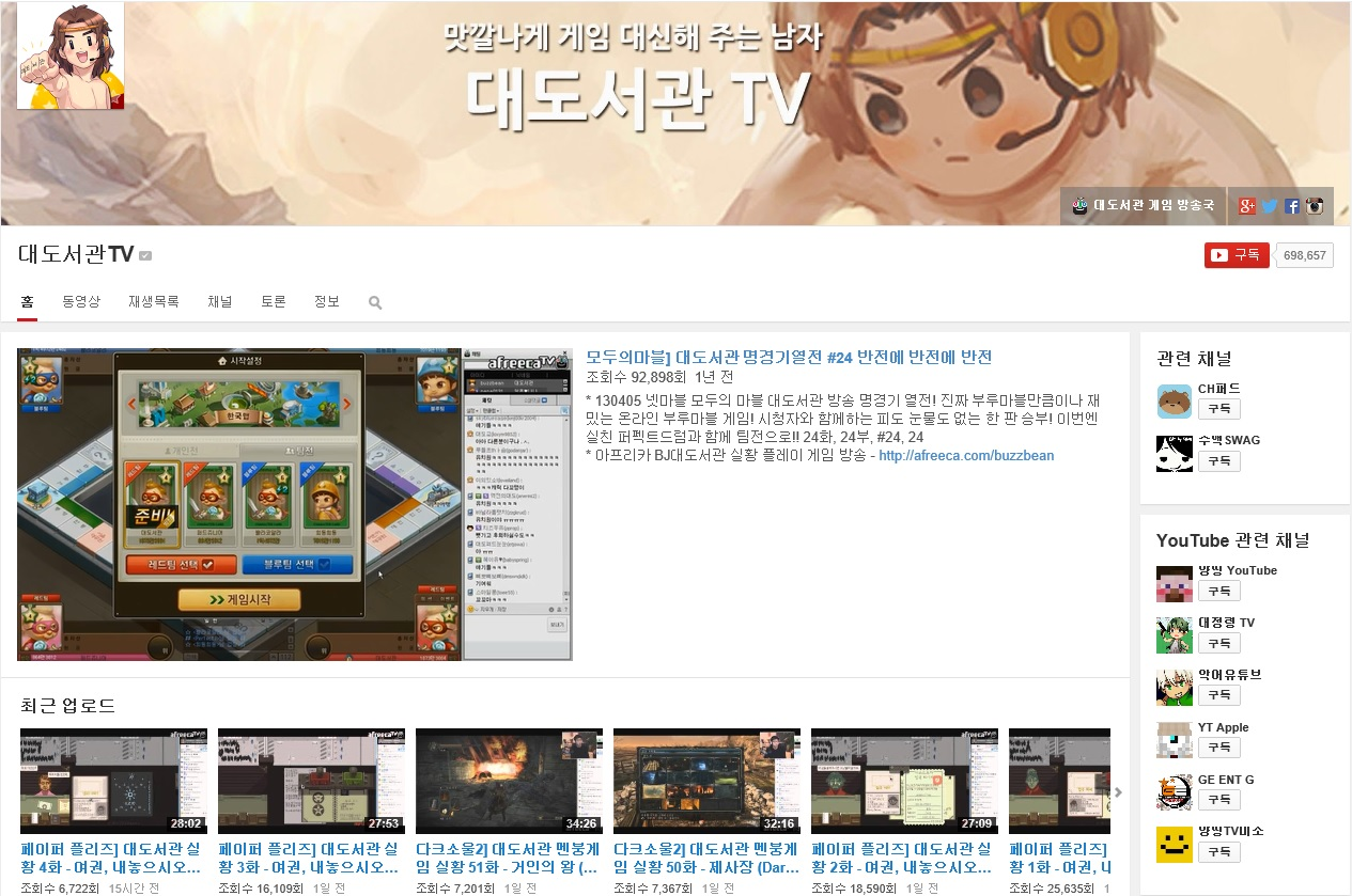 Screen capture of game caster Nah Dong-hyun's Youtube site (Image: Kobizmedia)