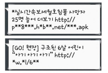 Smishing Messages Rampant Disguised as Newsflashes on Korean Ferry Disaster