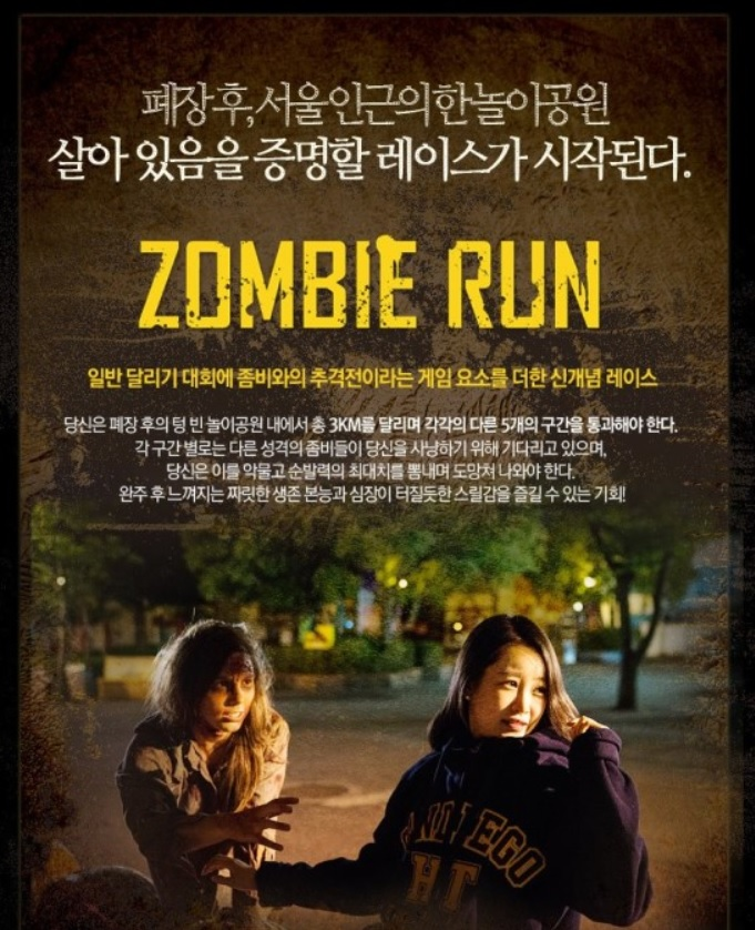 """TicketMonster, a social commerce operator, prepared for an unusual running event called """"Zombie Run."""" Comprised of ordinary citizens who should run away from zombies and zombies who should catch human preys, the participants are supposed to pass various missions during the 3-kilometer race. (image: a poster for Zombie Run event by TicketMonster)"""
