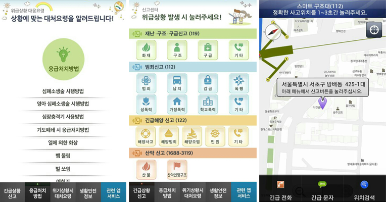 """In January last year, the Ministry of Land, Infrastructure and Transport released the app called """"Smart Rescue Team"""" enabling people to report various accidents with a few smartphone touches by the case of urgency. (image: Smart Rescue Team)"""