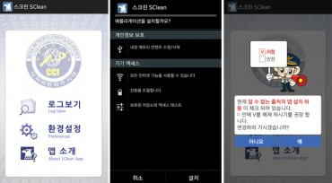 Police Agency Develops Anti-smishing Application