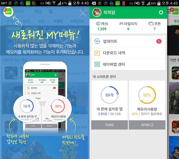 Smartphone Management Function Available on Naver App Store