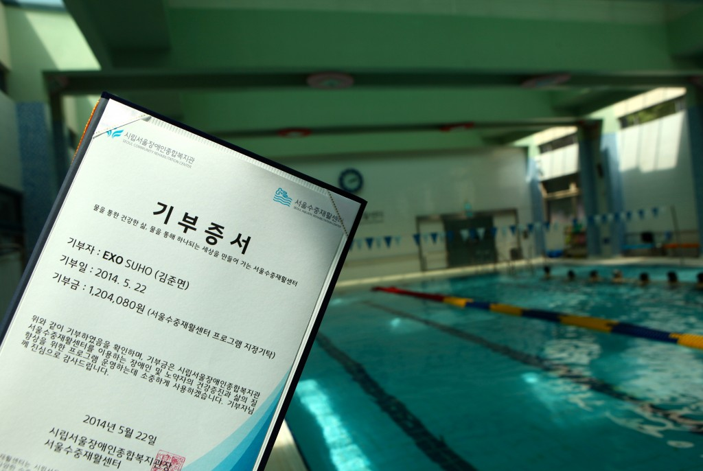 """EXO fan site, """"Olbut: Like the Moon beyond the Clouds"""" has made a 1,204,080 won donation to the Seoul Aquatic Rehabilitation Center at the Seoul Community Rehabilitation Center. (image: Seoul Community Rehabilitation Center)"""