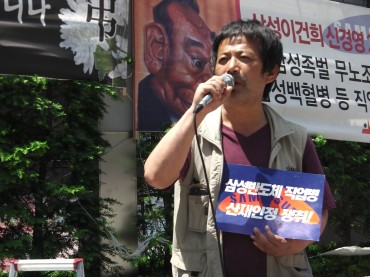 SHARPS Demands Samsung to Allow Union Activity