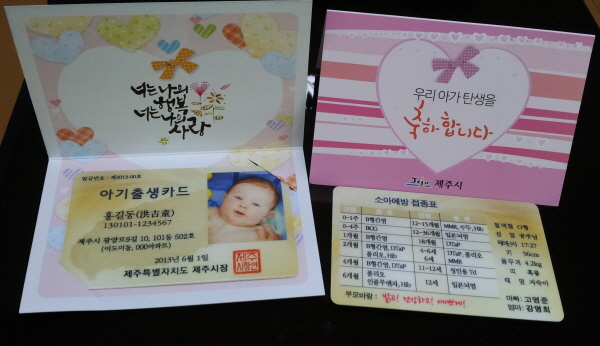 The birth card is made in similar design and size as the official identification card. (image: Jeju Special Self-governing Province)