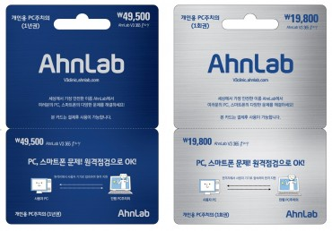 "AhnLab's ""Personal PC Doctor"" Software Now Available in Stores"
