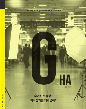"""G:HA"" is a quarterly magazine which reports on the underground shopping areas—mostly in subway stations and standalone underground passageways. (image: Seoul Metropolitan Facilities Management Corporation)"