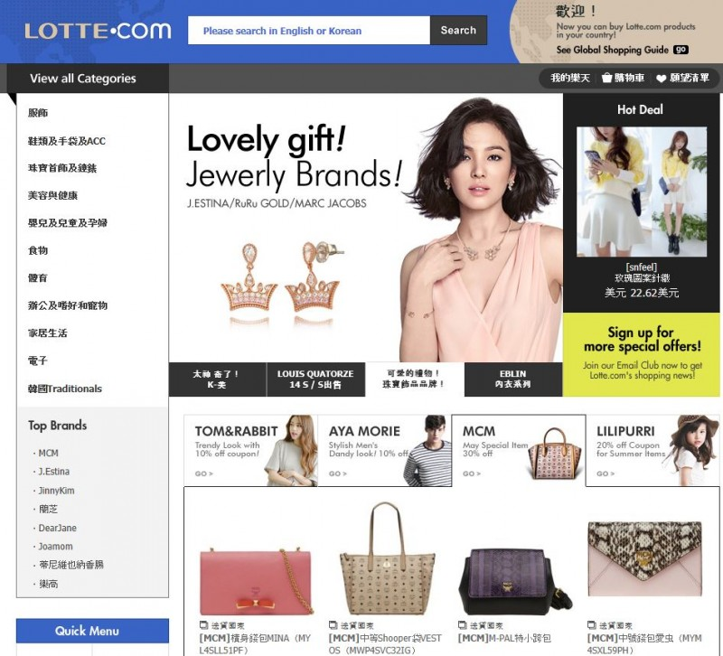 Korea's Online Shopping Mall Evolves to Embrace Increasing Chinese Customers