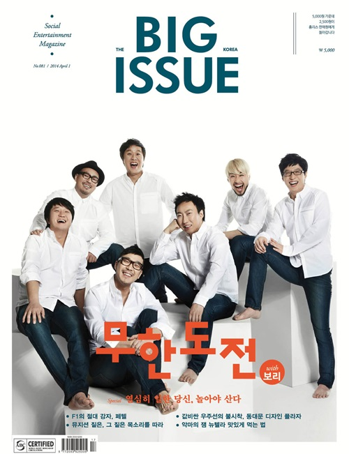 "In the April 1 issue, the members of ""Infinite Challenge,"" appeared on the cover of the magazine, garnering considerable attention of the general public. (image: Big Issue Korea)"