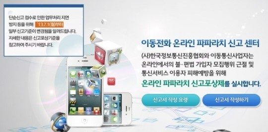 "The so-called ""Phone Paparazzi policy,"" a compensation scheme for citizen reports on the illegal subsidies aimed at attracting new subscribers to mobile phone or broadband Internet services, will be expanded to all retailers across the country. (image: The Korea Association for ICT Promotion)"