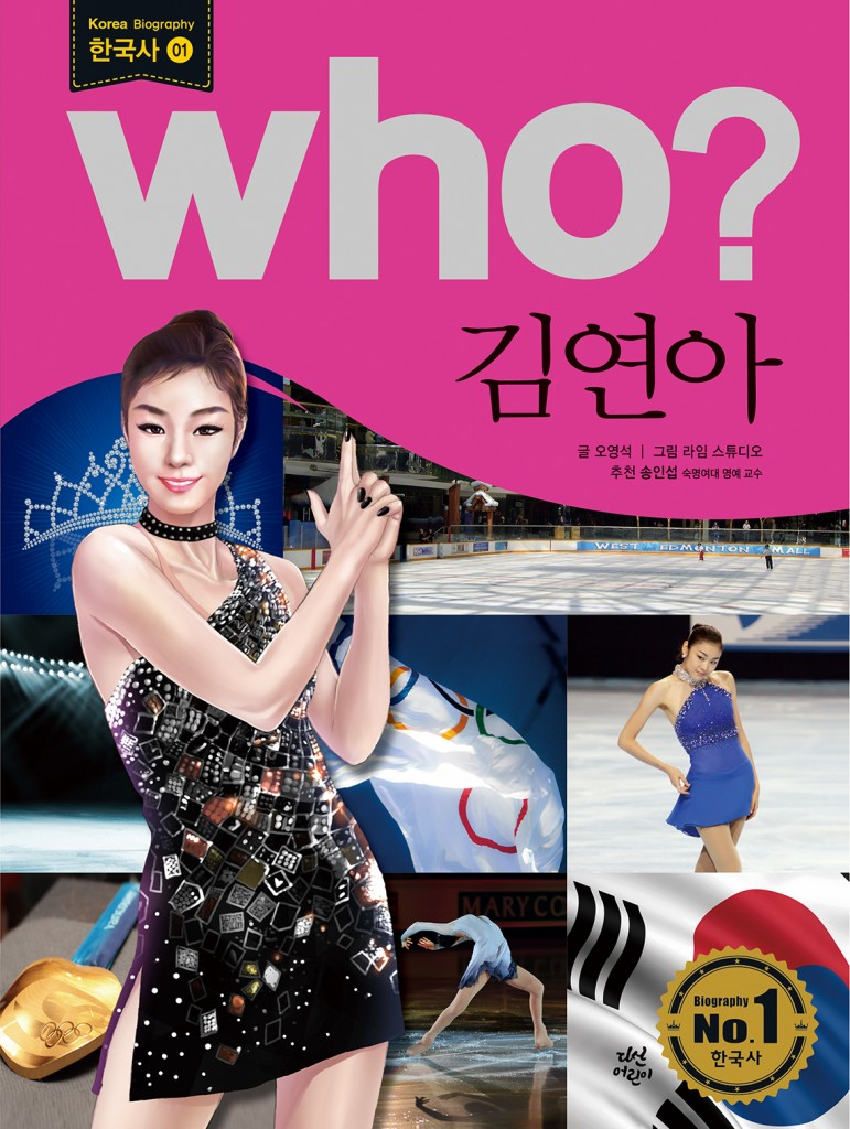"The biography of the figure skating queen was published as part of a book series ""Korean History - Who?"" (image: Dasan Books)"