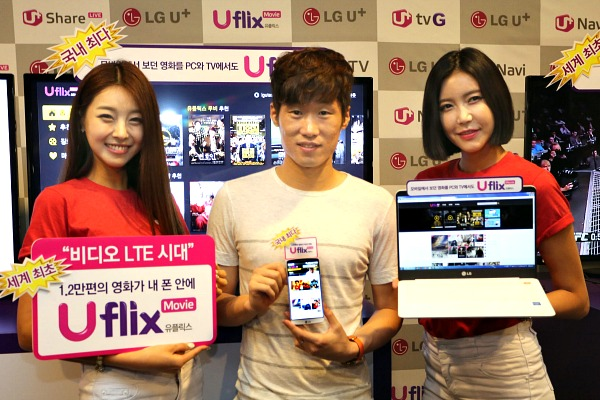 The new services include the movie streaming service, high-definition TV streaming service Uplus HDTVNew, and Uplus NaviReal, a navigation system with live video of traffic conditions. (image: LG Uplus)