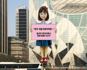 "Seoul City Government to Operate SMS-based ""Citizens' Bulletin Board"""