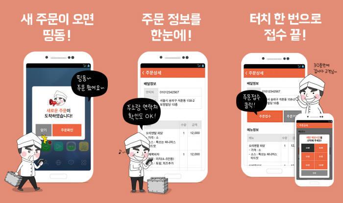 Woowa Brothers Develops Order Taking App for Restaurant Operators