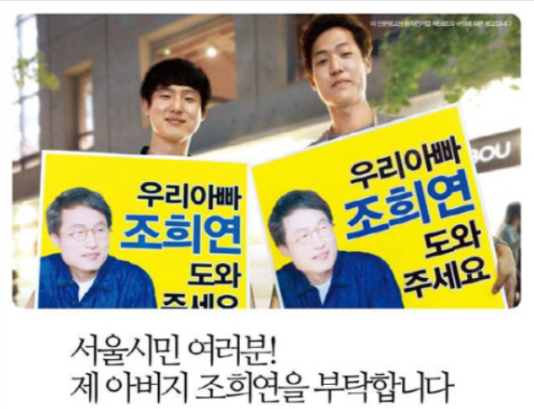 "Two sons of candidate Cho were holding a placard with a supporting message for his father which reads ""To Seoul Citizens, Please Help My Daddy Cho (to be elected)."" (image: candidate Cho Hee-yeon's election camp Facebook posting)"