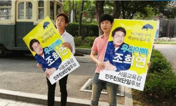 [Feature] Elections Decided by Candidate Children's SNS Messages