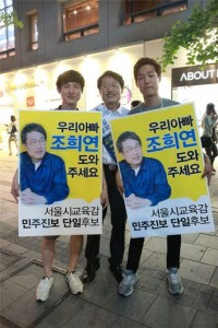"Candidate Cho was an ""invisible"" man in this education chief race. But his son's message which struck a chord with many Seoul citizens have lead to a dramatic turn of events in South Korea's local election history. (image: candidate Cho's Facebook)"
