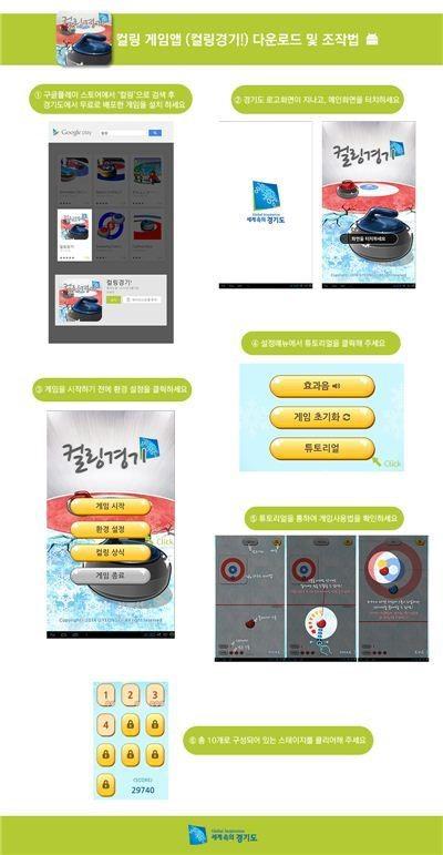 curling-gyeonggi