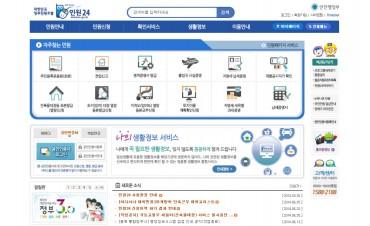 Korea Tops UN's Biennial e-Government Performance Survey