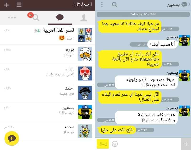 KakaoTalk's support for Arabic is a testament to Kakao's commitment to expanding its cross-platform service universally, regardless of language or geographical region. (image: Kakao)