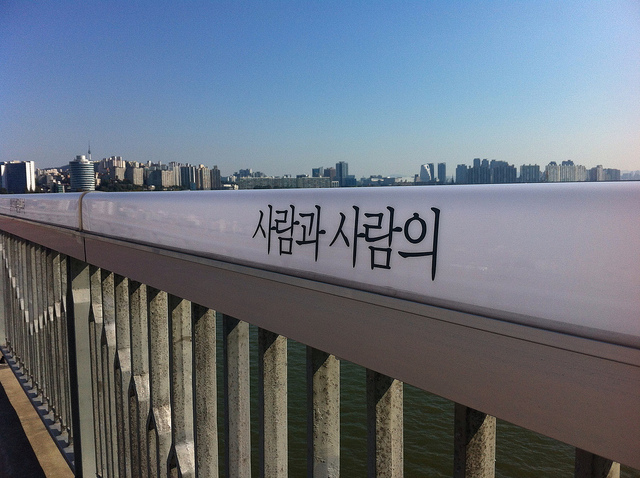 "To curve the trend, Samsung Life Insurance, Korea's largest life insurance company, transformed the bridge into the ""Bridge of Life"" last year by displaying happy thoughts and messages on illuminating panels above its guardrails. (image: michaelseangallagher/flickr)"