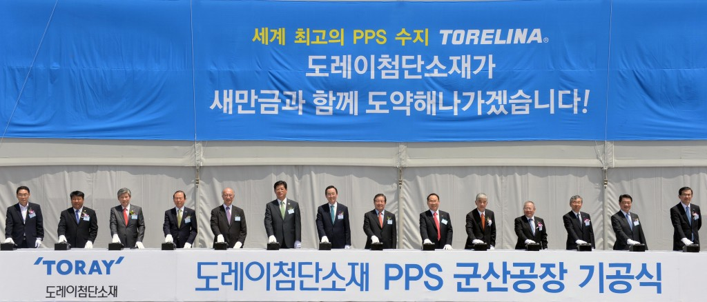With the Toray plant, it is expected that other auto parts companies utilizing PPS as an input may enter into the Saemangeum industrial zone and make it a hub for automotive parts. (image: MOTIE)