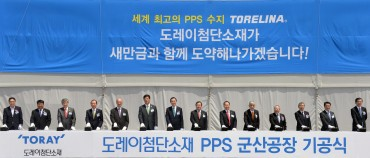 Toray Industries Invests in Saemangeum by Constructing PPS Plant