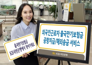 Kookmin Bank Launches New Insurance Product for Foreign Workers in Korea
