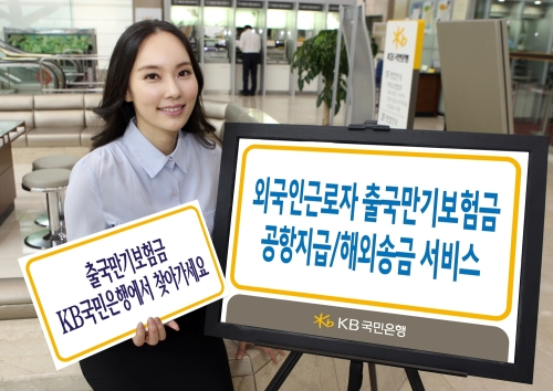 """Any foreign worker who signs up for our departure guarantee insurance benefit payment service will be granted privileges in currency exchange fees or wire transfer cost."" (image: Kookmin Bank)"