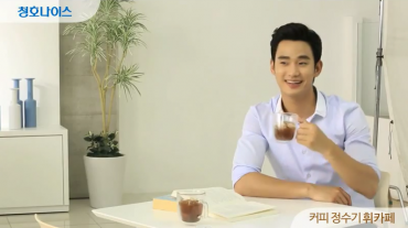 Behind Scenes of Kim Soo-hyun's TV Commercial for ChunghoNais