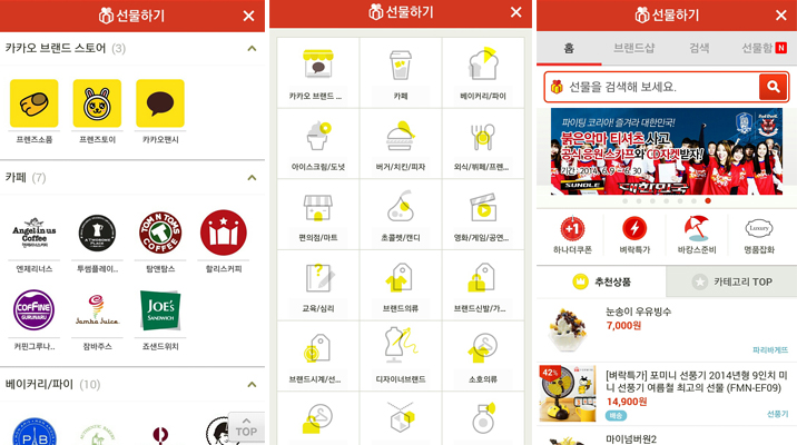 Kakao to Be Sued for Breaching Fair Trade Regulation
