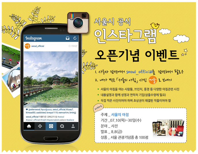 Seoul City Government to Hold Photo Contest on Instagram