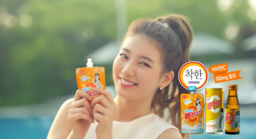 "Suzy's ""Good Summer Song"""
